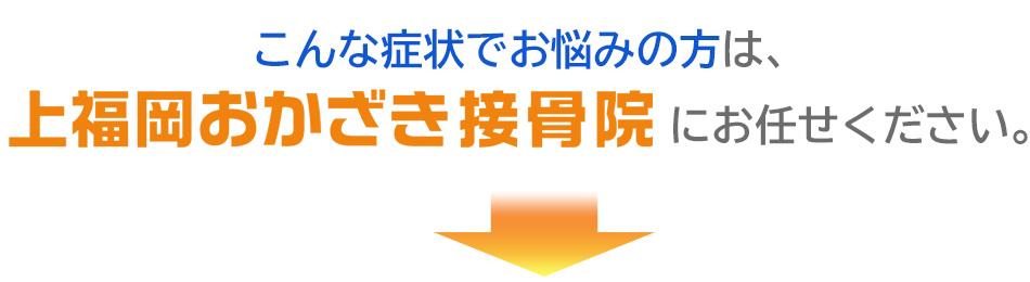 こんな症状でお悩みの方は、上福岡おかざき接骨院にお任せください。